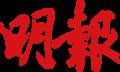 partners-mingpao